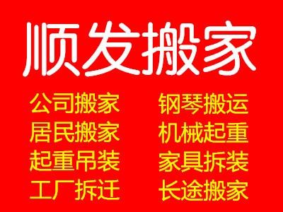 天津顺发搬家,专业正规 安全可靠 服务周到