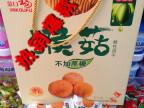 金口福 素食酥性无糖猴菇饼干1.6kg猴头菇礼盒养胃零食品美食包邮