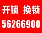 北京/开锁/换锁/修锁/保险柜/汽车锁110备案24H服务