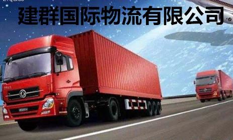 天津物流 承接全国各地货运业务 整车零担 托运搬家 大件运输