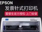 全新营改增打印机免费送货上门安装调试