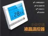 山东亿凯中央空调温控器 温控面板 温控开关 调速开关