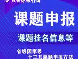 天津 课题申报在线投稿 课题申请 进来选择你想要的