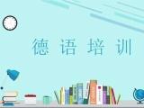 北京實用德語口語,基礎德語培訓,德國留學培訓班一對一