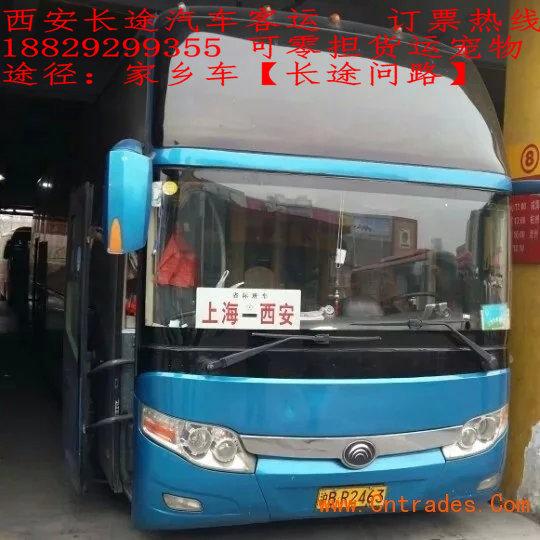 西安到杭州汽车直达18829299355