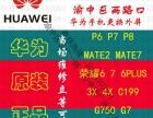 重庆华为手机手机维修服务咨询网点 外屏更换触摸更换