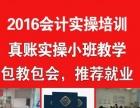 西城区海淀区宣武区东城区附近会计培训班启点培训学校