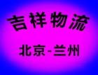 北京到兰州 货运专线 空车配货 摩托车托运 长途搬家搬厂