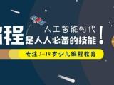 秦皇岛少儿乐高机器人培训,少儿智能机器人编程培训