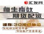仙桃汇发网期货恒生指数5000元起配,0利息,超低手续费
