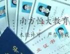 深圳大专本科金融学报名学习咨询考证