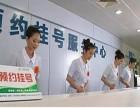 上海全市医院代挂专家号预约住院手续代跑腿一条龙服务