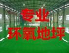 上海环氧地坪价格