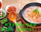 潮汕砂锅粥加盟 粥店 投资金额 1万元以下