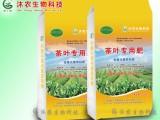 供应沐之农牌奇田大盛茶叶专用肥