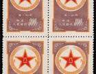 军人贴用邮票什么价位比较好私下交易