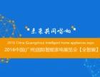 2016中国(广州)国际智能家电展览会 全智展
