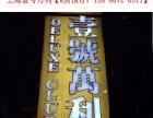 上海一号公馆夜总会,上海一号公馆地址,上海一号公馆订房电话
