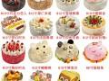 预定订购宝鸡米旗蛋糕店生日蛋糕同城配送金台渭滨区定制创意奶油