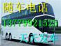 惠安到德州的直达客车13779921525车票多少钱/汽车票