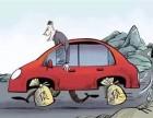 三门峡哪里可以办理汽车抵押贷款