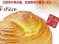 心岸蛋糕加盟费多少 烘焙西点蛋糕加盟【心岸官网】