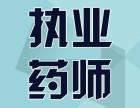 四川执药师在哪里报名条件是什么执业药师代报名