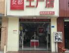 深圳市女都龙东义乌店转让,非诚勿扰