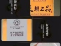 【茅台天朝上品贵人酒】加盟官网/加盟费用/项目详情