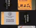 【茅台天朝上品贵人酒】加盟/加盟费用/项目详情