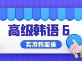 秦皇岛韩语培训 韩语兴趣班 口语提升韩语班