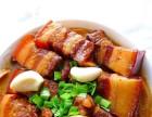 好吃的 家常菜红烧肉哪里学