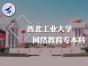 西北工业大学远程教育专本科学历2017秋季招生报名