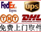 UPS国际快递 FEDEX国际快递电话
