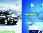 艾锐润滑油加盟 汽车用品 投资金额 1-5万元