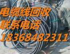 镇海公司工厂工地电缆线回收 镇海工厂电缆线回收