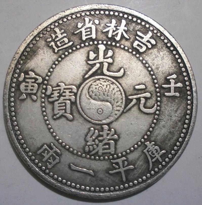 古钱币光绪元宝交易选择有实力的收藏品交易平台