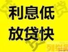 湘潭抵押贷款 信用贷款,可信任靠谱的贷款公司