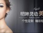 通辽京韩创美美容院16年元旦推出私人定制国际流行灵动双眼皮