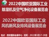 2022中国国际工业除湿机及空气净化设备展览会