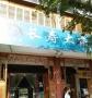 急售黄果树瀑布景区商业街铺面