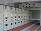 佛山旧电柜回收,二手空调高价回收