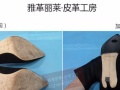 广州奢侈品皮具护理,清洗翻新皮衣,修补皮衣缺口破皮