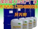 厂家直销异丙醇 IPA 异丙醇国标 异丙