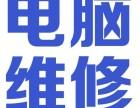 新华区卫东区润丰电脑维修上门服务诚信 专业 快捷