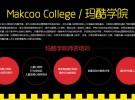 玛酷机器人教育加盟 中国创意科技实力品牌-全球加盟网