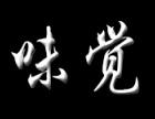 味觉麻辣香锅加盟