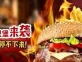 华客多汉堡加盟费多少 炸鸡 饮品加盟