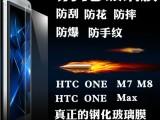 HTC M7钢化膜 M8钢化玻璃膜 防爆防刮保护手机贴膜批发工厂