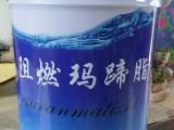 沥青胶泥 阻燃玛蹄脂 沥青防腐漆 橡塑油膏 沥青玛蹄脂